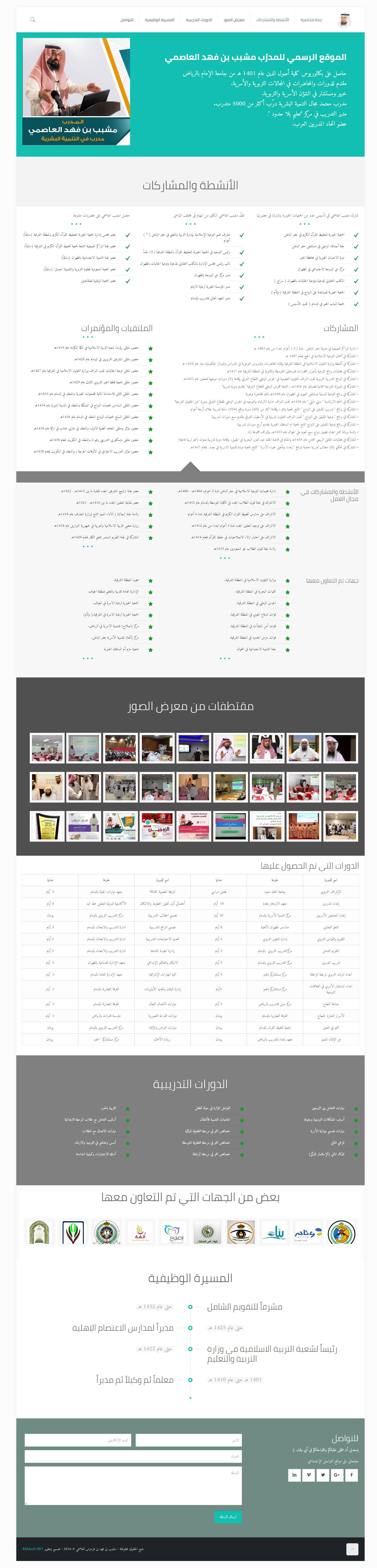al-assmi-1479108301769