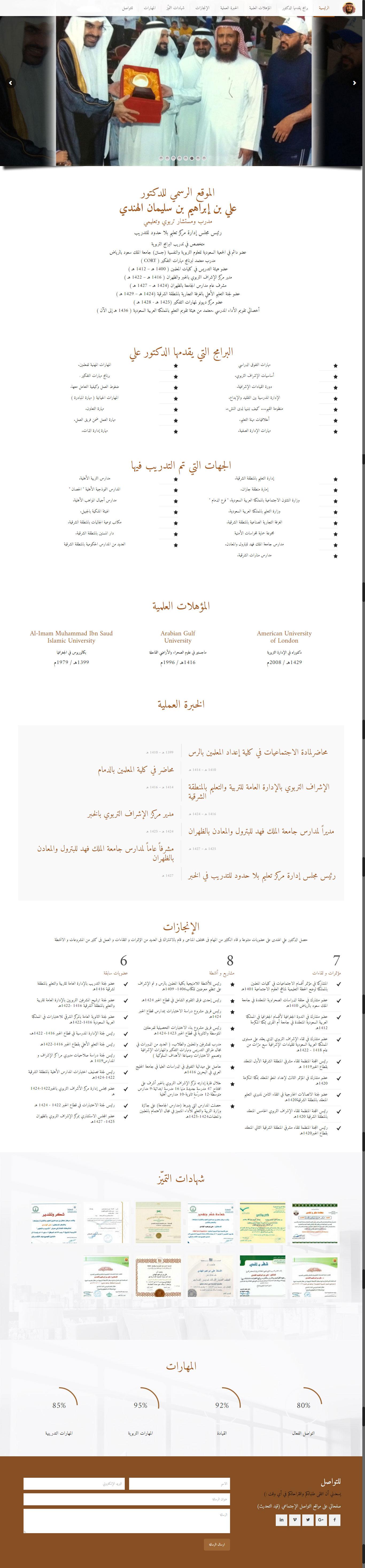 al-hendy-1479108197954